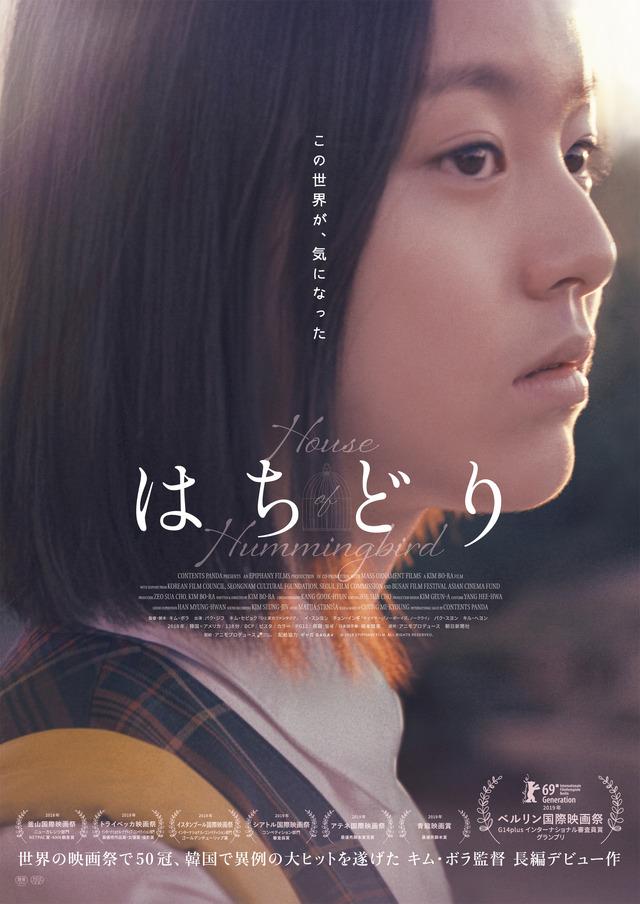 『はちどり』 (C) 2018 EPIPHANY FILMS., ALL RIGHTS RESERVED