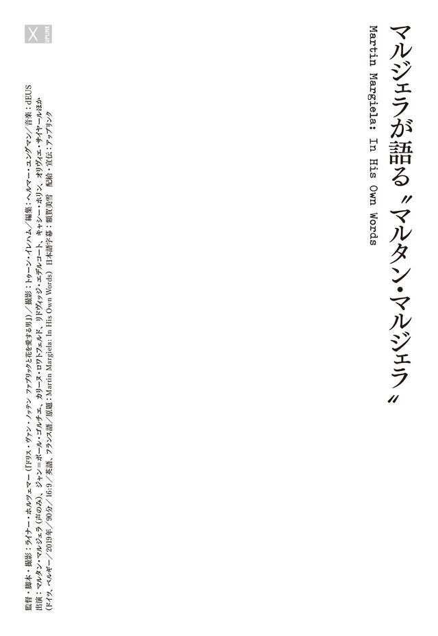 """『マルジェラが語る""""マルタン・マルジェラ""""』 (C)  2019 Reiner Holzemer Film  RTBF  Aminata Productions"""