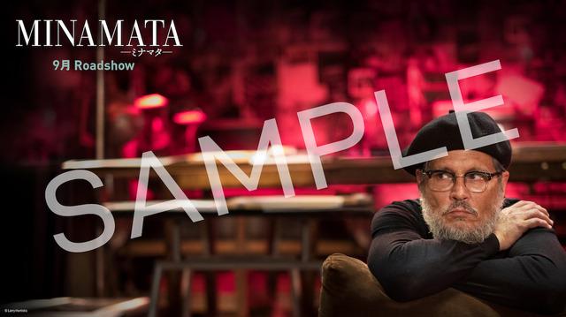 『MINAMATA―ミナマター』バーチャル背景 (C)2020 MINAMATA FILM, LLC