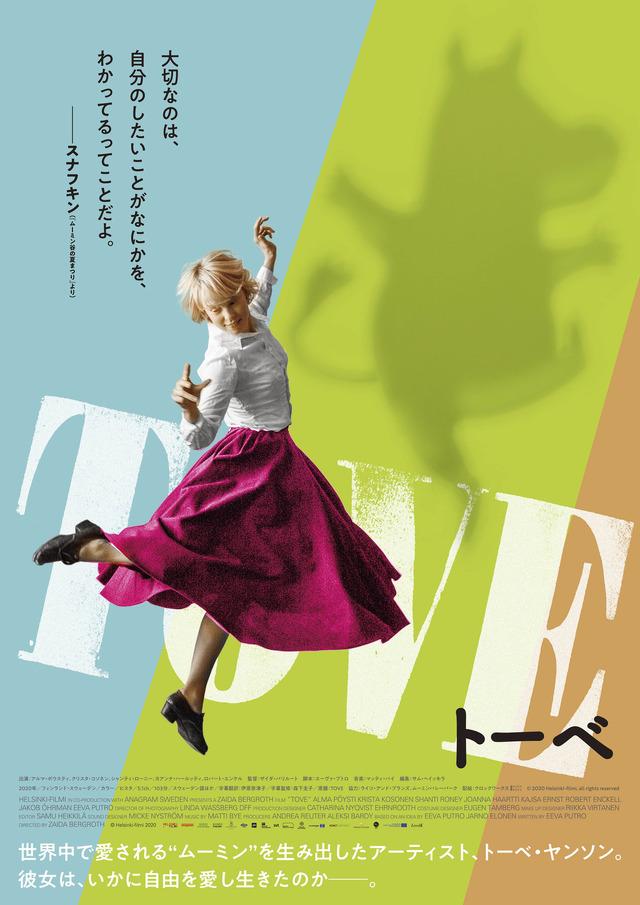 『TOVE/トーベ』(C) 2020 Helsinki-filmi, all rights reserved