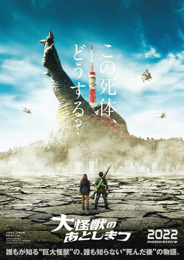 『大怪獣のあとしまつ』ティザービジュアル(C)2022「大怪獣のあとしまつ」製作