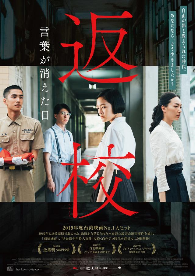 『返校 言葉が消えた日』(C) 1 Production Film Co. ALL RIGHTS RESERVED.