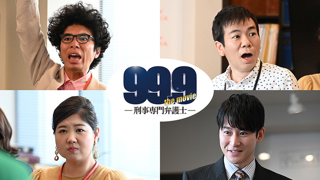 『99.9-刑事専門弁護士-THE MOVIE』追加キャスト  (C)2021『99.9-THE MOVIE』製作委員会