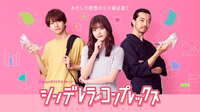 「シンデレラ・コンプレックス」(C)橘オレコ/小学館 (C)共同テレビジョン/TBS