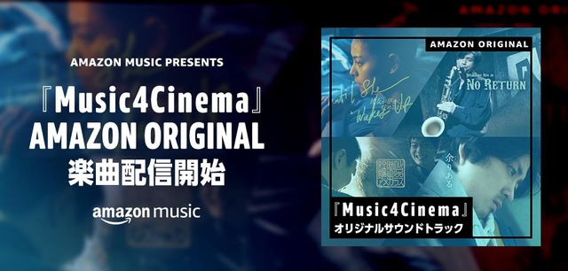 Amazon Music presents Music4Cinema