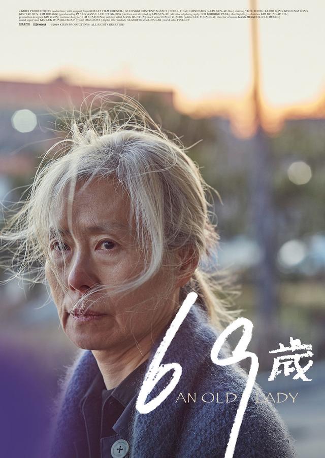『69歳』(C)2019 KIRIN PRODUCTIONS. ALL RIGHTS RESERVED