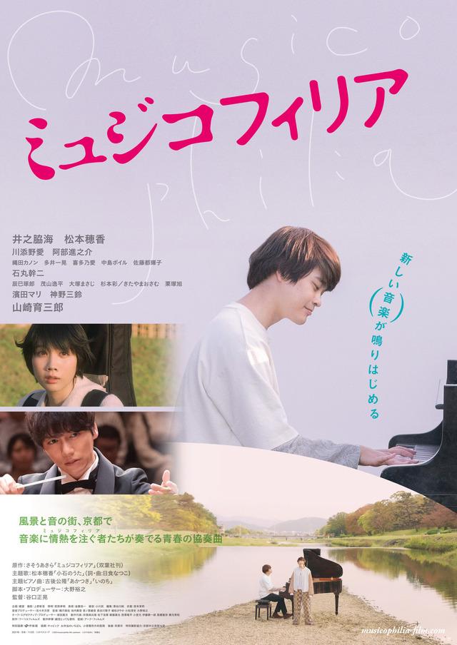 『ミュジコフィリア』(C)2021 musicophilia film partners (C)さそうあきら/双葉社