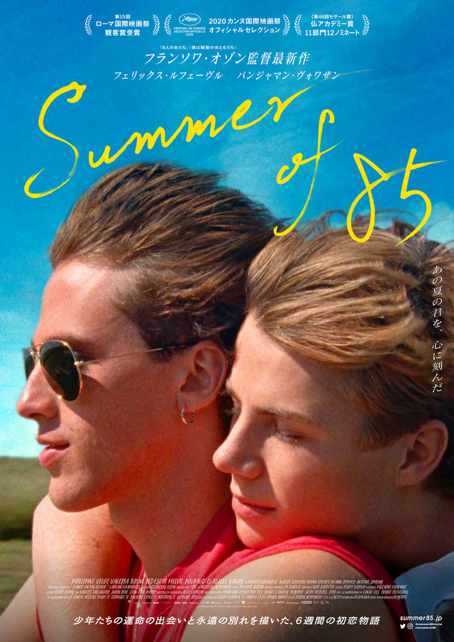 『Summer of 85』(C)2020-MANDARIN PRODUCTION-FOZ-France 2 CINÉMAPLAYTIME PRODUCTION-SCOPE PICTURES