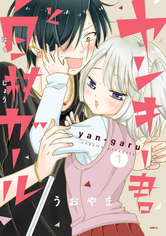「ヤンキー君と白杖ガール」(うおやま/KADOKAWA)(C)うおやま/KADOKAWA