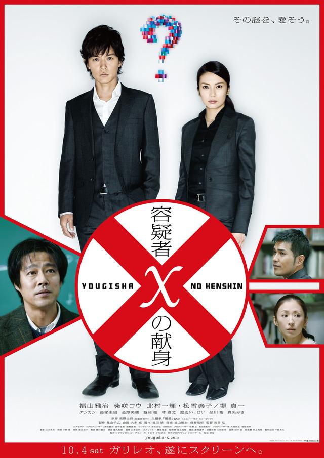 『容疑者xの献身』(C)2008 フジテレビジョン アミューズ S・D・P FNS27社