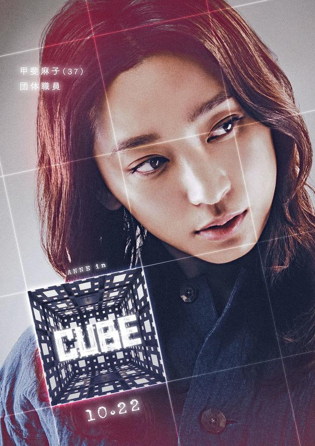 『CUBE』杏 (C)2021「CUBE」製作委員会