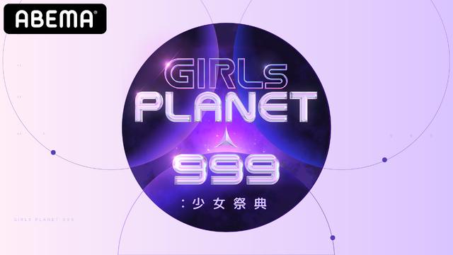 「GIRLS PLANET 999:少女祭典」(C)CJ ENM Co., Ltd, All Rights Reserved