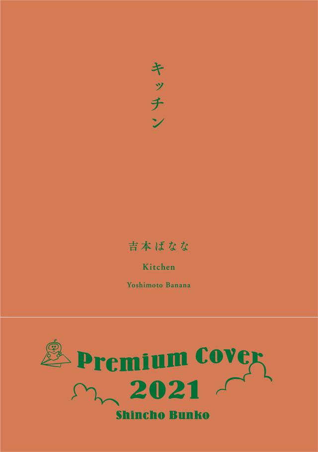 吉本ばなな「キッチン」 「新潮文庫の100冊 2021」プレミアムカバー版