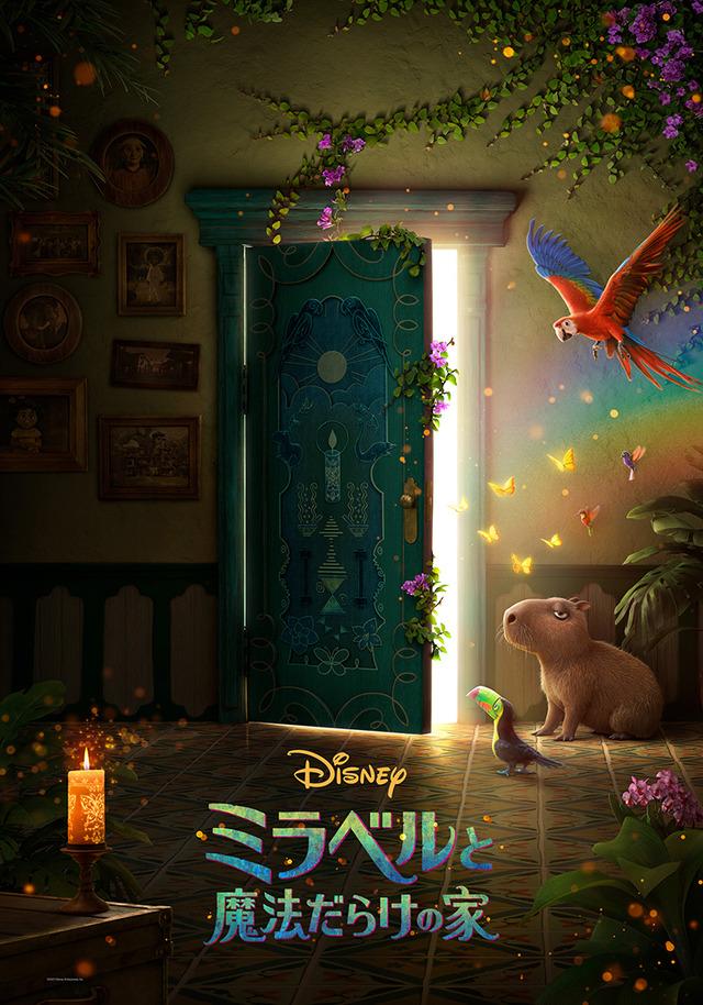 『ミラベルと魔法だらけの家』ポスタービジュアル (C)2021 Disney Enterprises, Inc. All Rights Reserved.