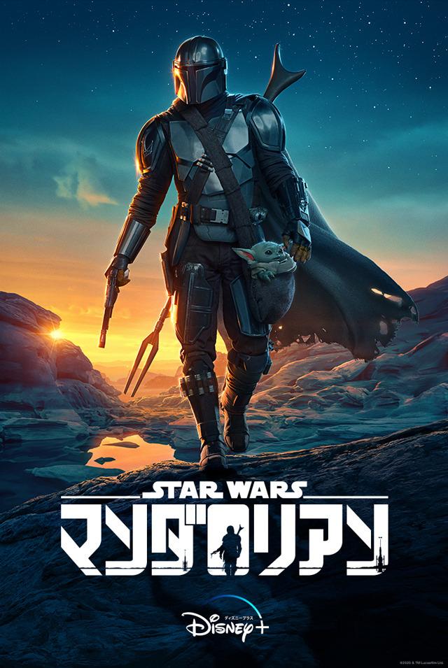 『マンダロリアン』シーズン2(C)2020 Lucasfilm Ltd.