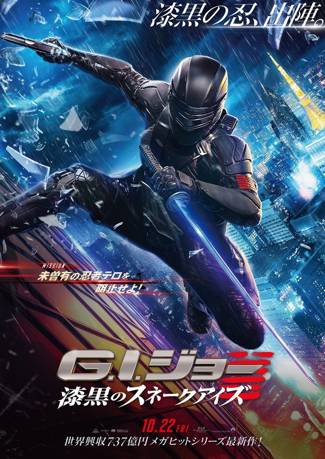 『G.I.ジョー:漆黒のスネークアイズ』(C)2021 Paramount Pictures. Hasbro, G.I. Joe and all related characters are trademarks of Hasbro. (C) 2021 Hasbro. All Rights Reserved.