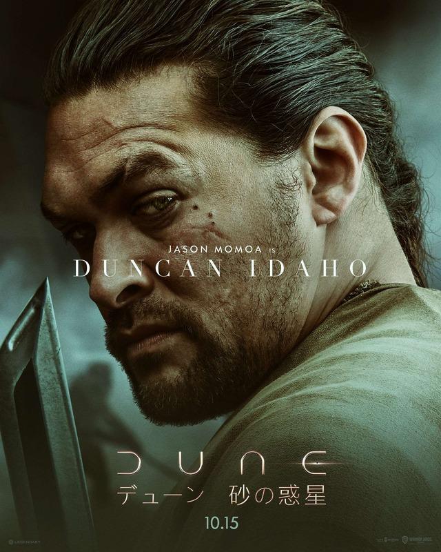 ダンカン・アイダホ(ジェイソン・モモア)『DUNE/デューン 砂の惑星』(C)2020 Legendary and Warner Bros. Entertainment Inc. All Rights Reserved