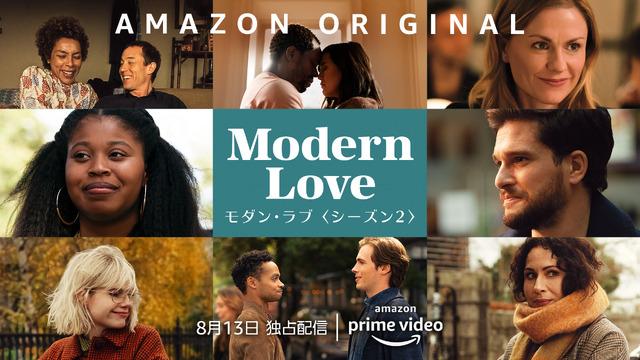 Amazon Original「モダン・ラブ」シーズン2 (c)Amazon Studios