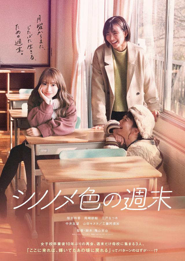 『シノノメ色の週末』キービジュアル(C)2021「シノノメ色の週末」製作委員会