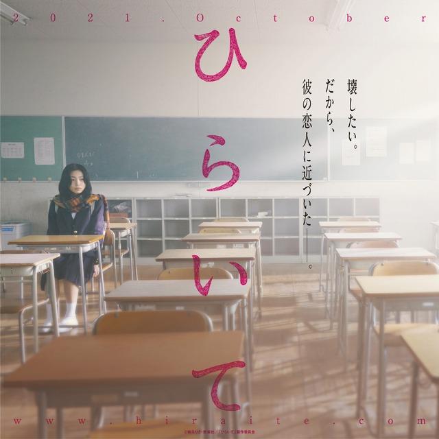 『ひらいて』 (C) 綿矢りさ・新潮社/「ひらいて」製作委員会