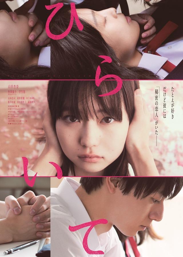 『ひらいて』ポスター (C) 綿矢りさ・新潮社/「ひらいて」製作委員会