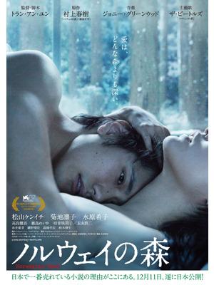 『ノルウェイの森』 -(C) 2010「ノルウェイの森」 村上春樹/アスミック・エース、フジテレビジョン