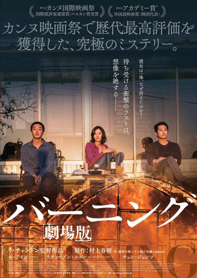 『バーニング 劇場版』ポスタービジュアル(C)2018 PinehouseFilm Co., Ltd. All Rights Reserved