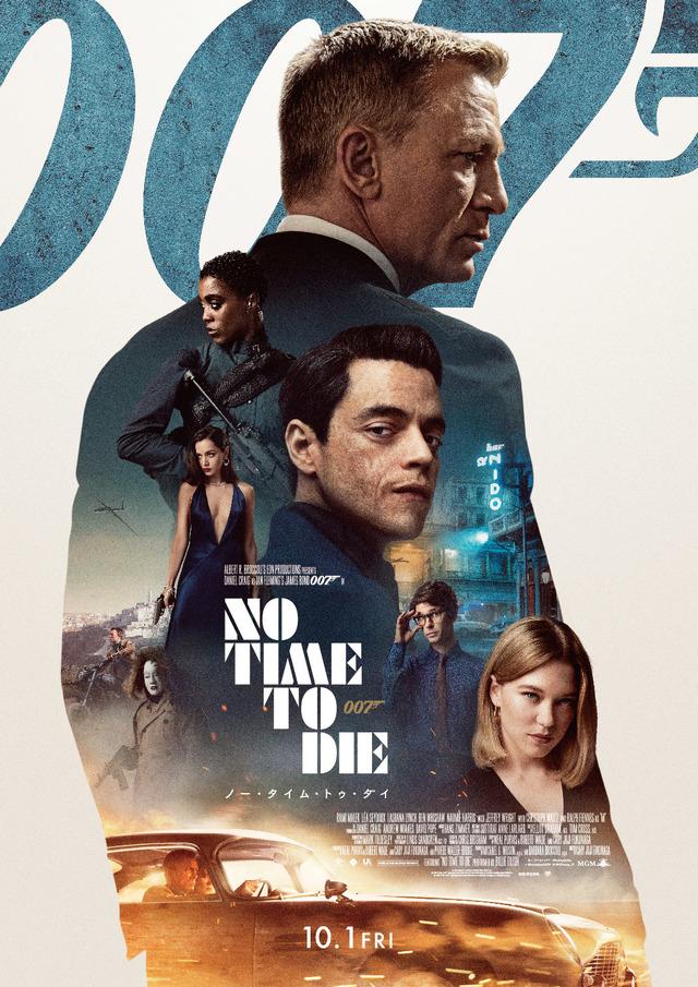 『007/ノー・タイム・トゥ・ダイ 』(C)Danjaq, LLC and Metro-Goldwyn-Mayer Studios Inc..All Rights Reserved.