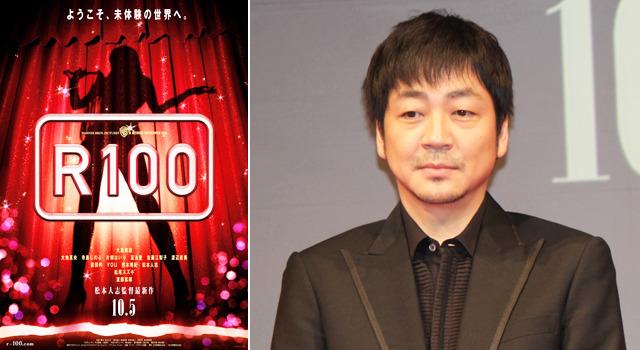 主演・大森南朋/松本人志最新作『R100』 -(... 【画像】『R100』松本監督&大森南朋&